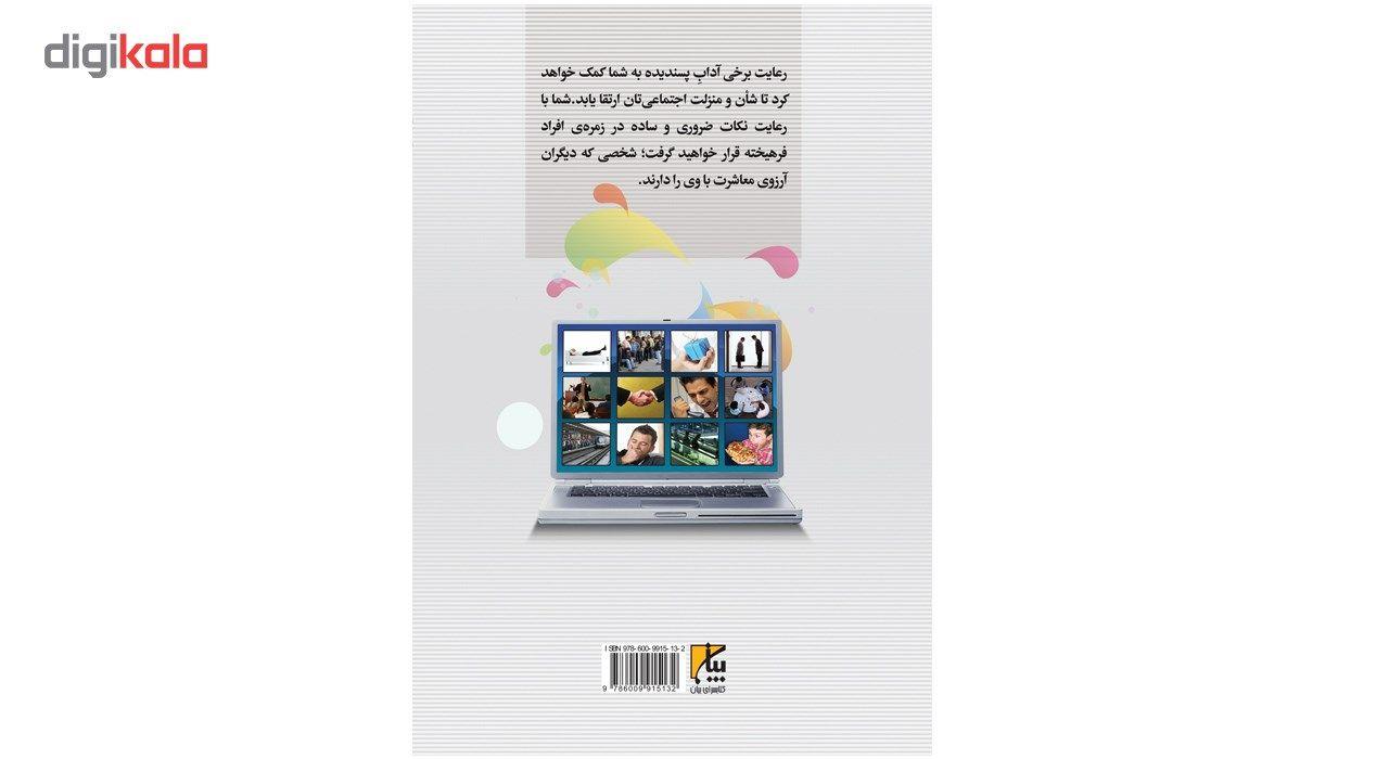 کتاب آداب معاشرت برای همه اثر خسرو امیر حسینی main 1 2