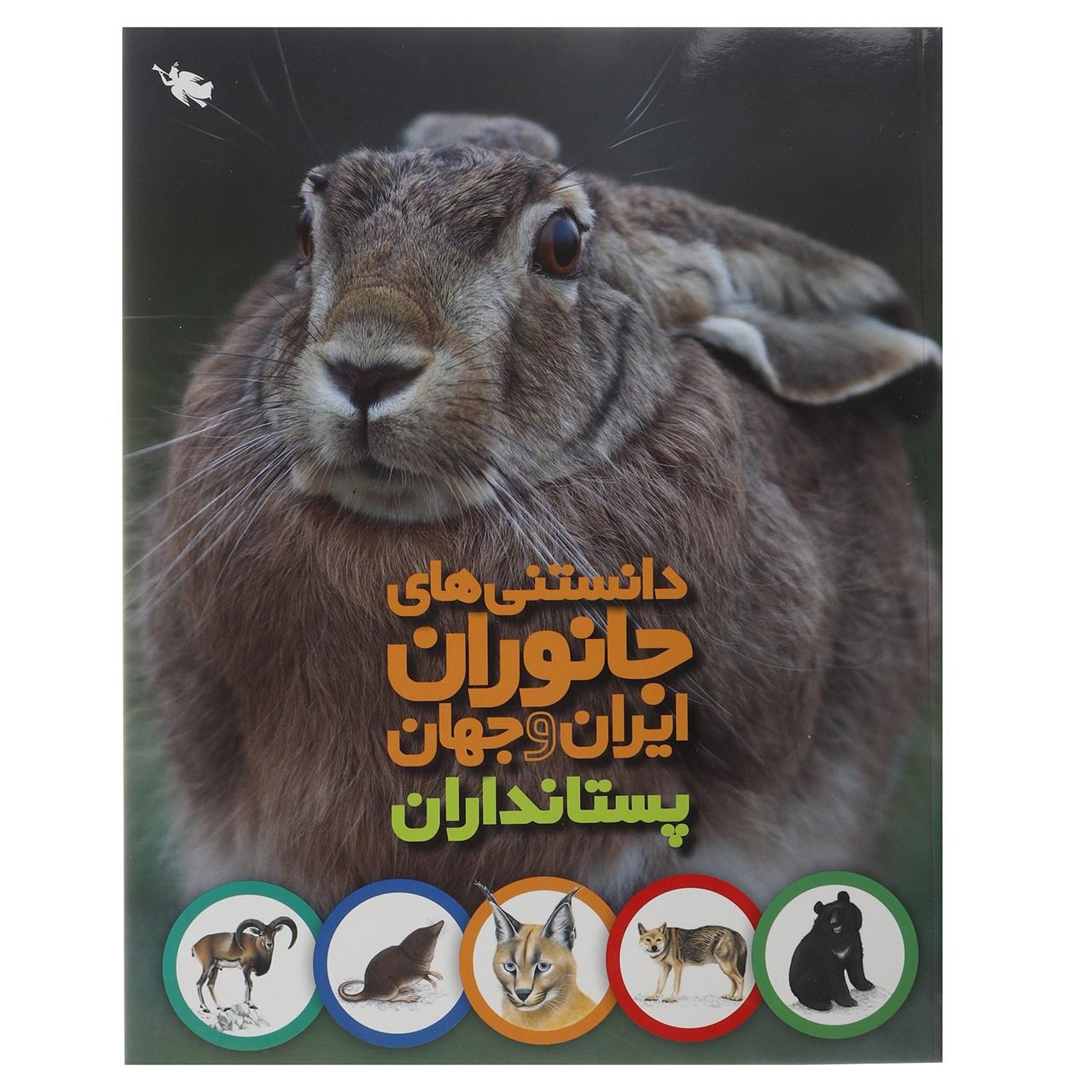 کتاب دانستنی های جانوران ایران و جهان پستانداران اثر محمد کرام الدینی