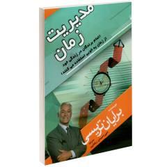 کتاب مدیریت زمان اثر برایان تریسی