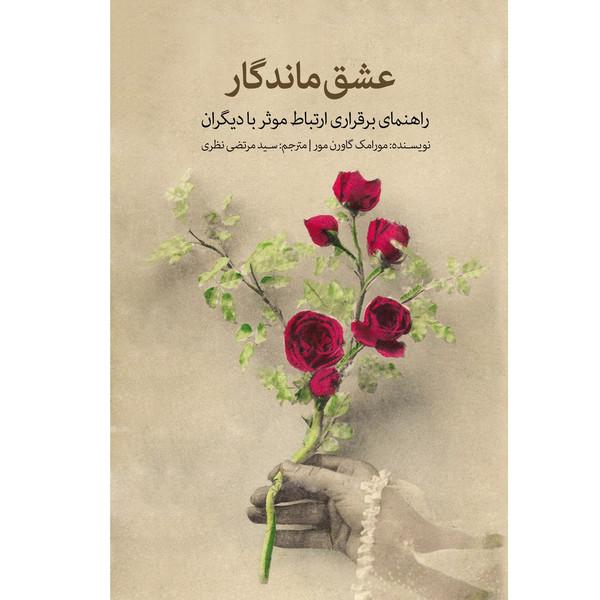 کتاب عشق ماندگار  اثر مورا مک گاورن مور