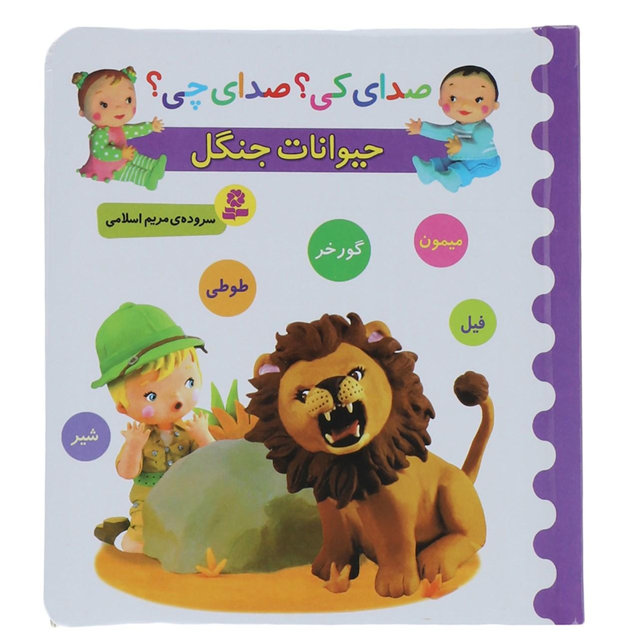 خرید                      کتاب صدای کی؟صدای چی؟ حیوانات جنگل شیر میمون اثر مریم اسلامی