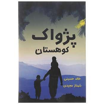 کتاب پژواک کوهستان اثر خالد حسینی