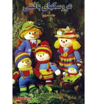 کتاب عروسکهای بافتنی جلد 3 اثر فرزانه مستعلی