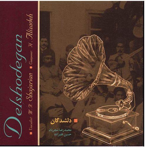 آلبوم موسیقی دلشدگان - محمدرضا شجریان