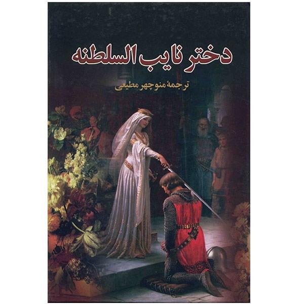 کتاب دختر نایب السلطنه اثر الکساندر دوما