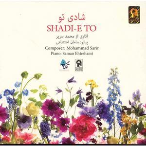 آلبوم موسیقی شادی تو - محمد سریر