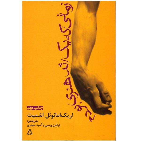 کتاب زمانی که یک اثر هنری بودم اثر اریک امانوئل اشمیت
