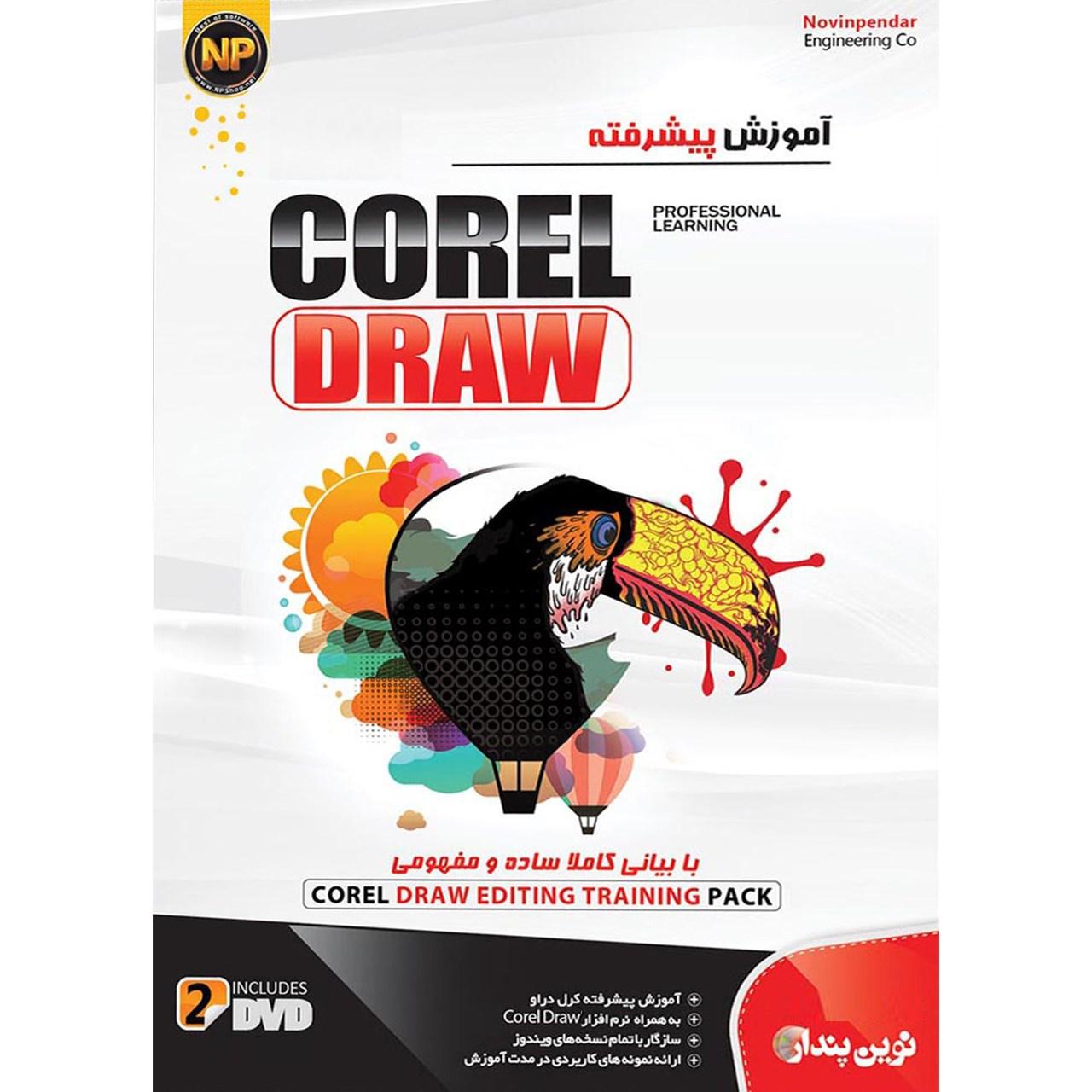 نرم افزار آموزش جامع پیشرفته Corel Draw نشر نوین پندار