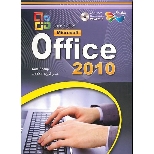 کتاب آموزش تصویری Microsoft Office 2010 اثر ایلین مارمل