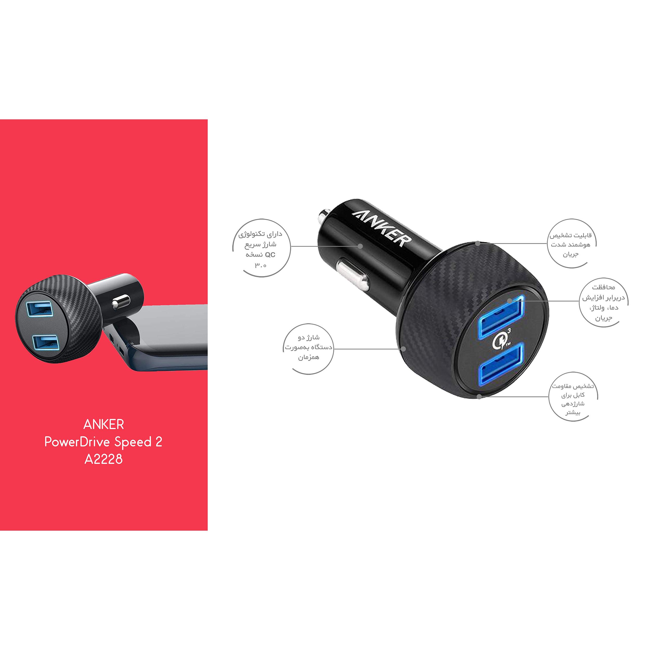 شارژر فندکی انکر مدل A2228 PowerDrive Speed 2 Ports With Quick Charge 3.0 main 1 19