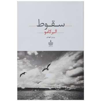 کتاب سقوط اثر آلبر کامو