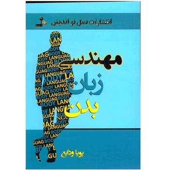 کتاب مهندسی زبان بدن اثر پویا ودایع