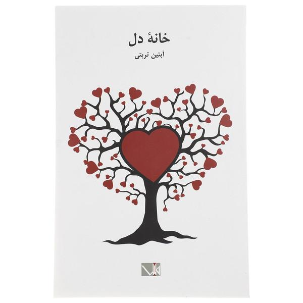 کتاب خانه دل اثر آبتین تربتی