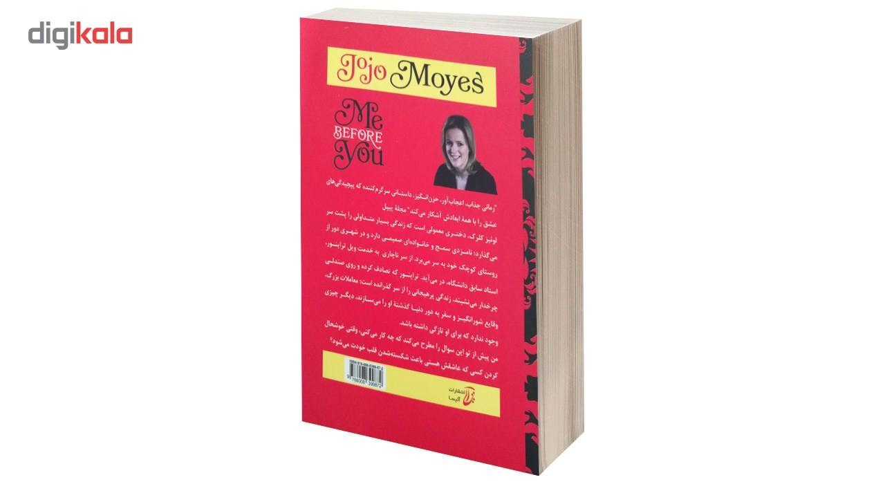 کتاب من پیش از تو اثر جوجو مویز main 1 2