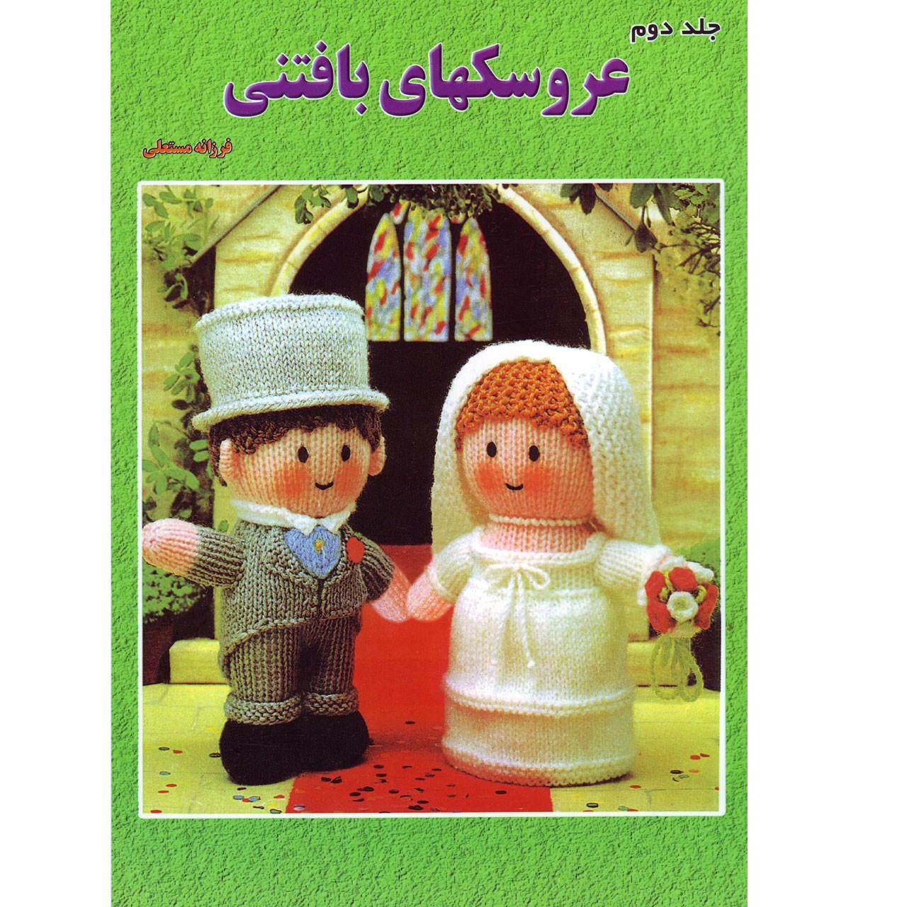 خرید                      کتاب عروسکهای بافتنی جلد 2 اثر فرزانه مستعلی