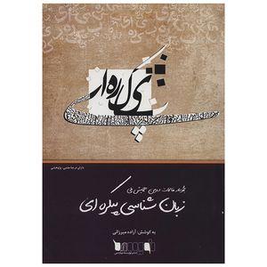 کتاب زبان شناسی پیکره ای همایش ملی 28