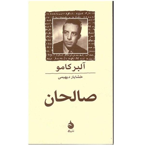 کتاب صالحان اثر آلبر کامو