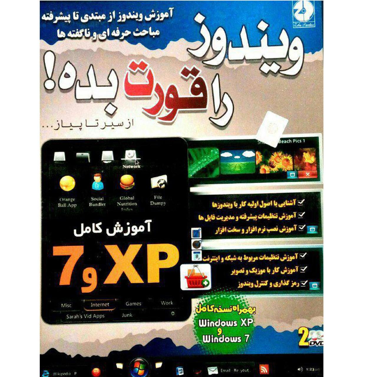 نرم افزار آموزش ویندوز 7و xp نشر زیبا پرداز