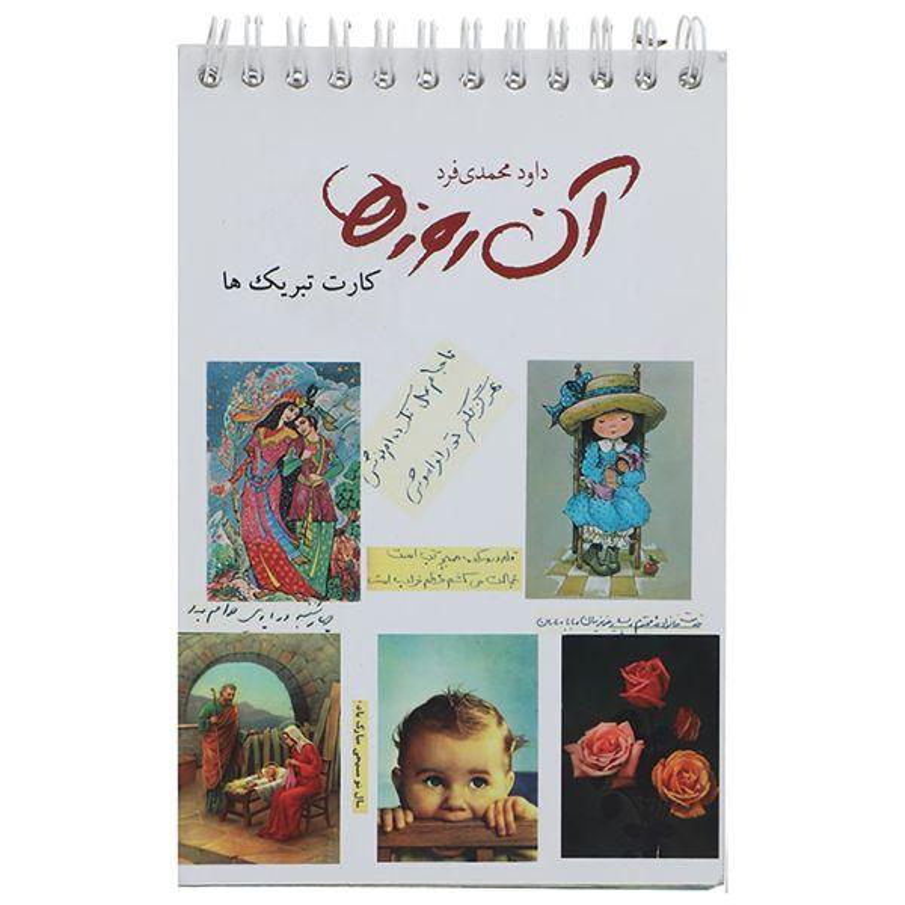 کتاب آن روزها - کارت تبریک ها اثر داوود محمدی فرد