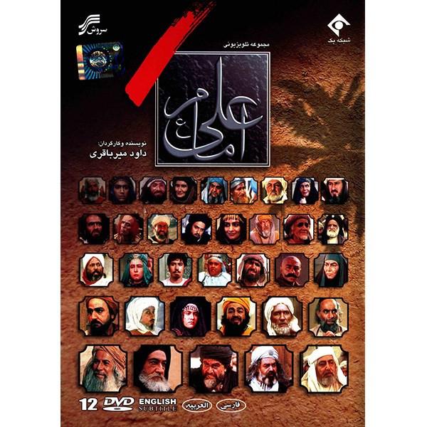 سریال تلویزیونی امام علی (ع) اثر داوود میرباقری