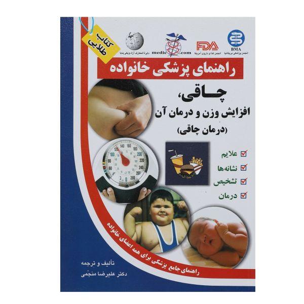 کتاب چاقی افزایش وزن و درمان آن راهنمای پزشکی خانواده اثر علیرضا منجمی