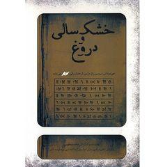فیلم تئاتر خشکسالی و دروغ اثر محمد یعقوبی