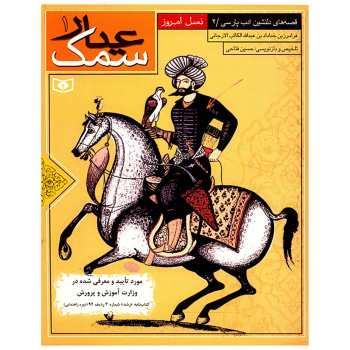 کتاب قصه های دلنشین ادب پارسی 2 سمک عیار 1 اثر فرامرز بن خداداد بن عبدالله