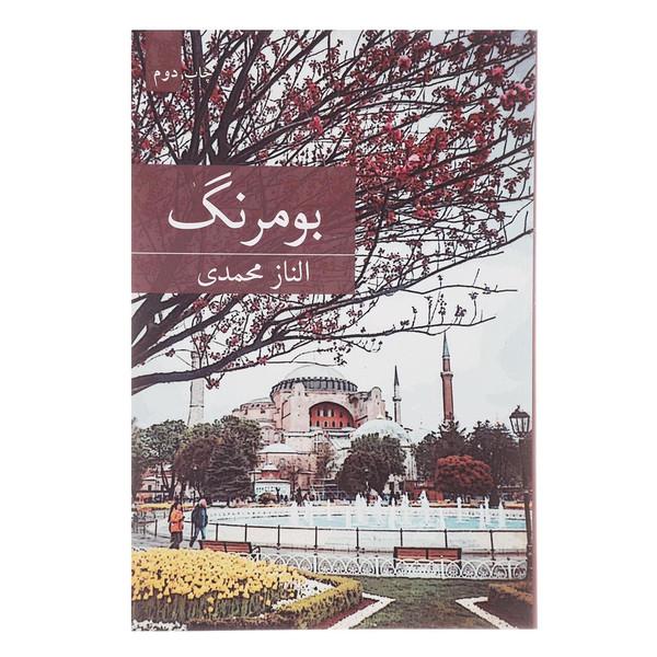 کتاب بومرنگ اثر الناز محمدی