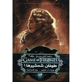 کتاب نغمه آتش و یخ (طوفان شمشیرها 1) اثر جرج آر. آر. مارتین - جلد سوم