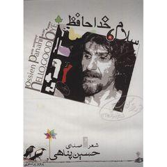 آلبوم موسیقی سلام، خداحافظ اثر حسین پناهی