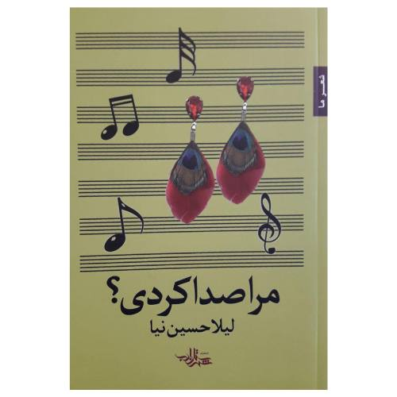 کتاب مرا صدا کردی اثر لیلا حسین نیا