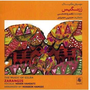 آلبوم موسیقی زرنگیس (موسیقی گیلان) - ناصر وحدتی