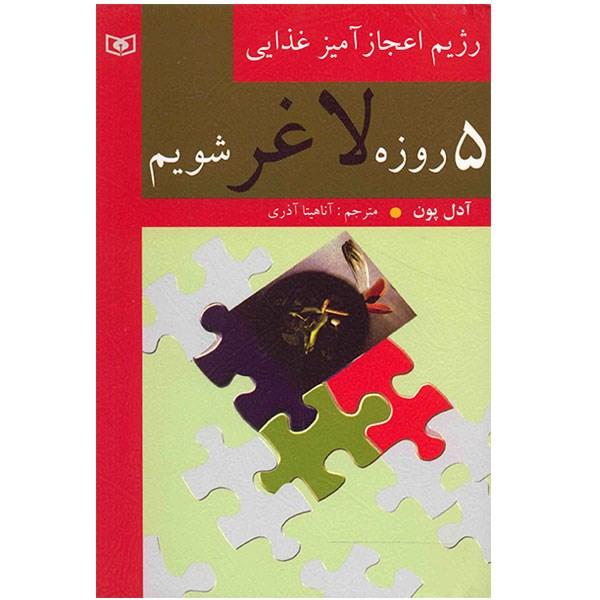 کتاب 5 روزه لاغر شویم، رژیم اعجاز آمیز غذایی اثر آدل پون