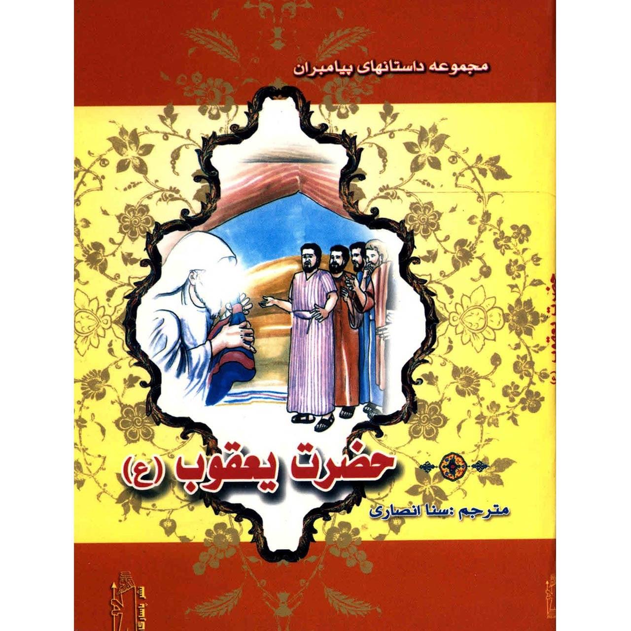 خرید                      کتاب حضرت یعقوب اثر نضال علی