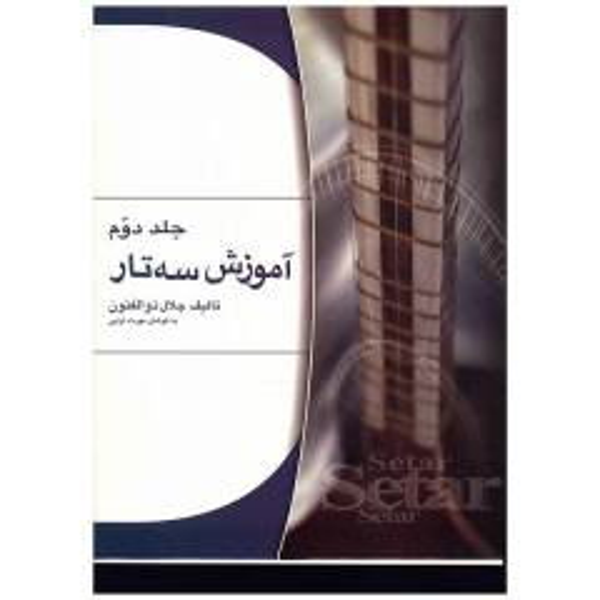 کتاب آموزش سه تار اثر جلال ذوالفنون - جلد دوم