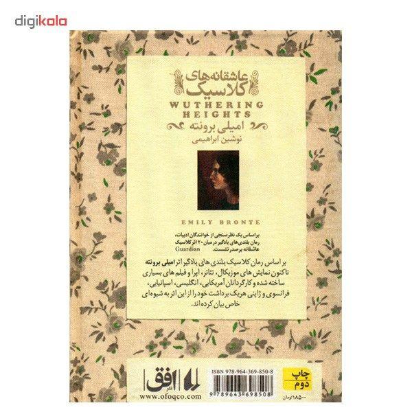کتاب بلندی های بادگیر اثر امیلی برونته main 1 1