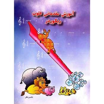 کتاب آموزش مقدماتی فلوت ریکوردر اثر ناصر نظر