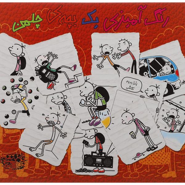 کتاب رنگ آمیزی یک بچه چلمن اثر جف کینی