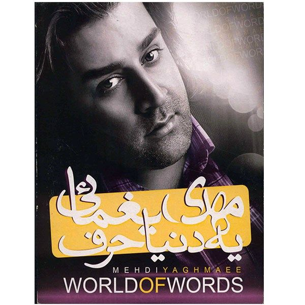 آلبوم موسیقی یه دنیا حرف - مهدی یغمایی