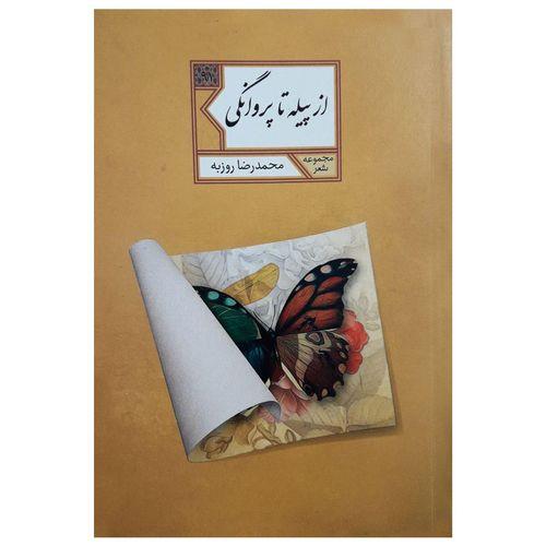 کتاب از پیله تا پروانگی اثر محمدرضا روزبه