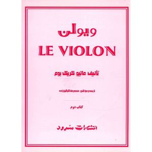 کتاب ویولن اثر ماتیو کریک بوم - جلد دوم