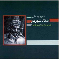 آلبوم موسیقی شعر و زندگی استاد شهریار - اصغر فردی