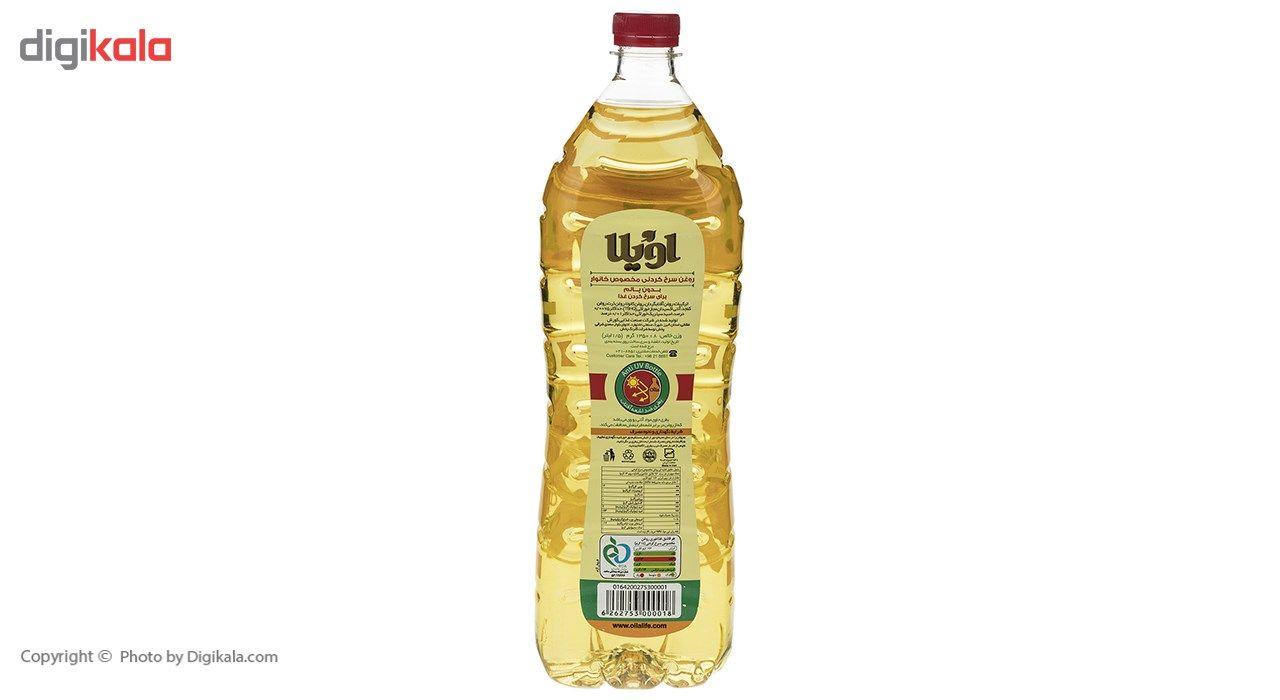 روغن مخصوص سرخ کردنی شفاف اویلا - 1.5 لیتر main 1 4