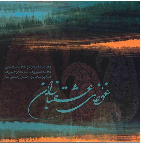 آلبوم موسیقی غوغای عشق بازان - محمدرضا شجریان