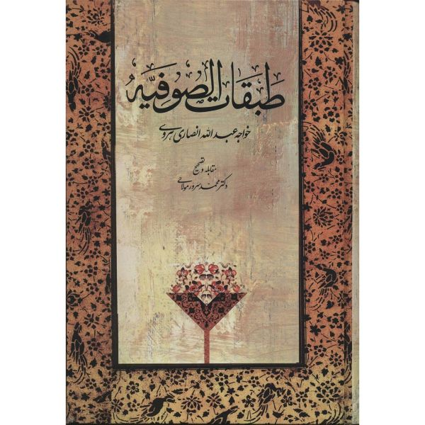 کتاب طبقات الصوفیه اثر عبدالله بن محمد انصاری