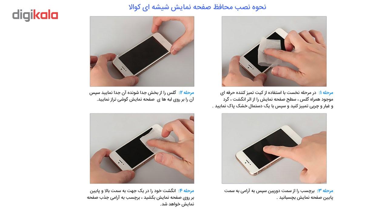محافظ صفحه نمایش شیشه ای کوالا مدل Tempered مناسب برای گوشی موبایل سامسونگ J5 Prime main 1 5