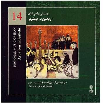 آلبوم موسیقی اربعین در بوشهر (موسیقی نواحی ایران 14) - جهانبخش کردیزاده