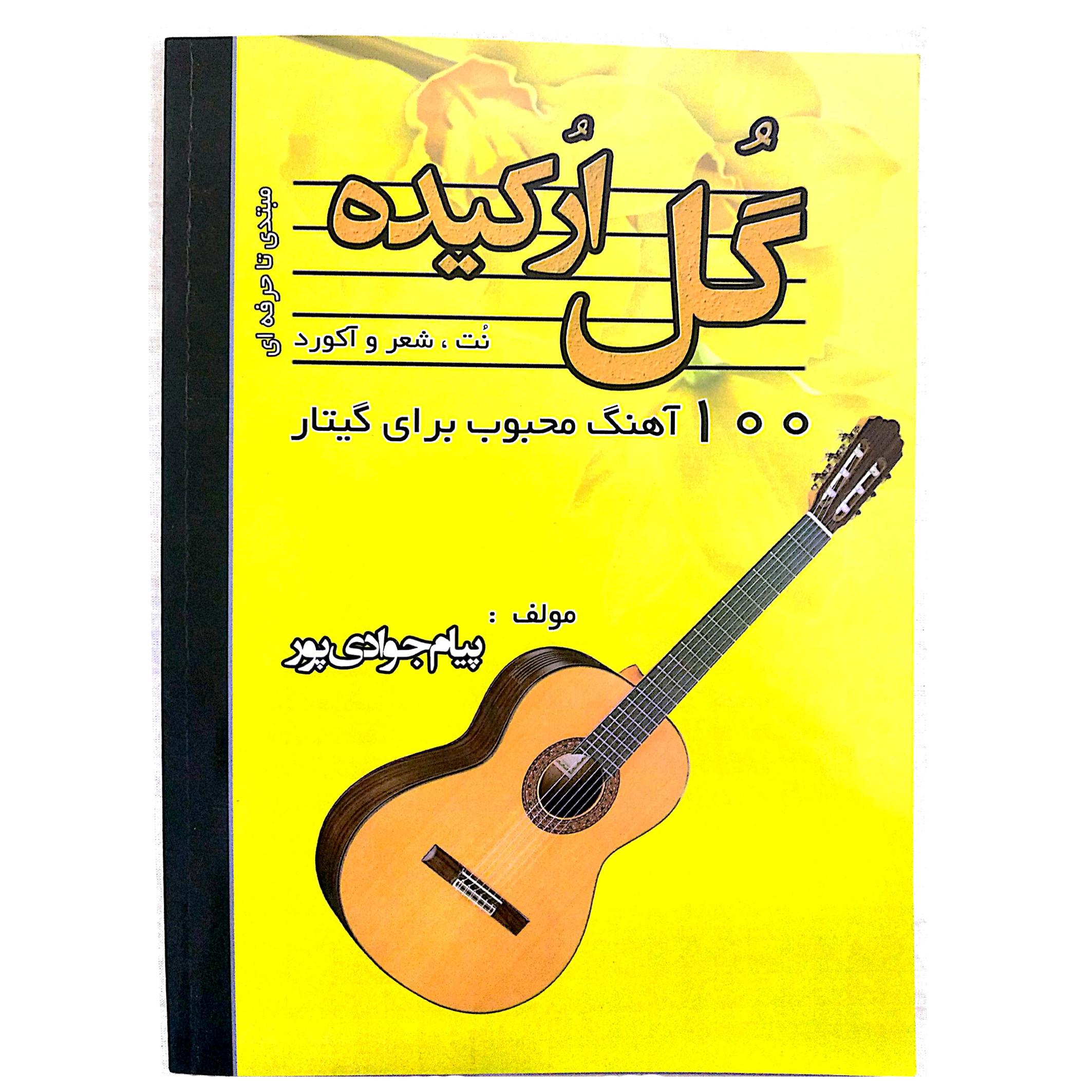کتاب گل ارکیده 100 آهنگ محبوب برای گیتار اثر پیام جوادی پور انتشارات آیات