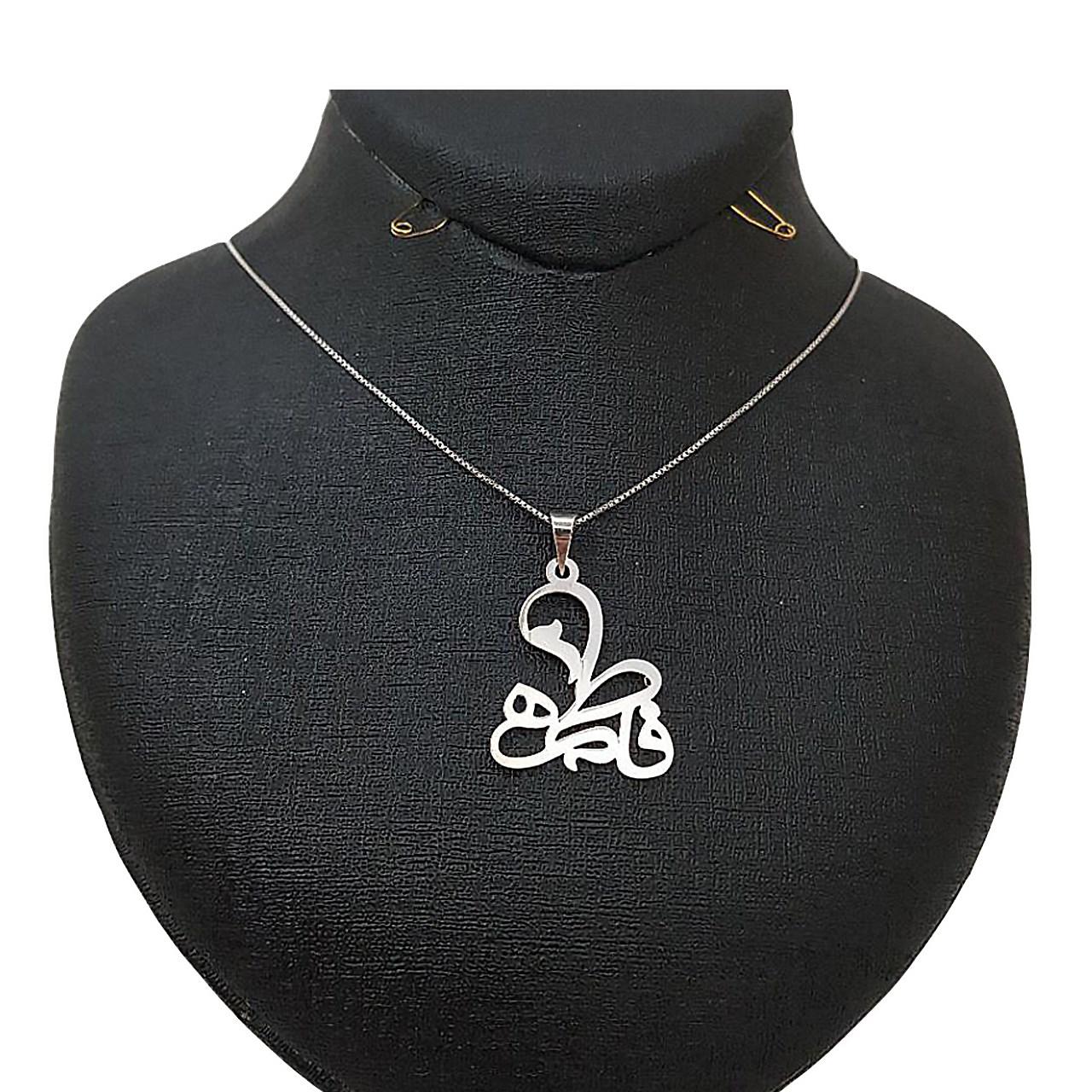 عکس گردنبند نقره ترمه مدل اسم فاطمه کد 00j2