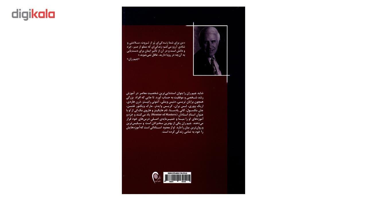 کتاب جادوی کار پاره وقت اثر جیم رآن main 1 2